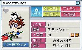 みゅみゅ隊怖い;.jpg