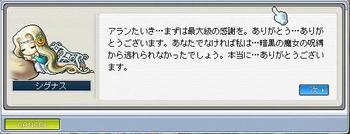 シグナスのお礼1.jpg