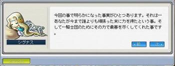 シグナスのお礼2.jpg