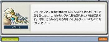 シグナスのお礼4.jpg