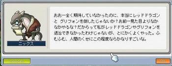 ニックスとの会話.jpg