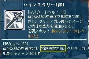 ハイマス30Lv  .jpg