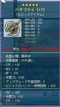 バタフライ.jpg