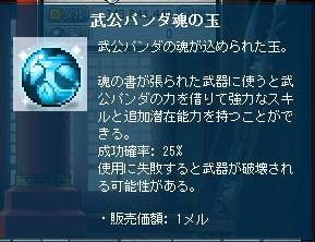 パンダ魂.jpg