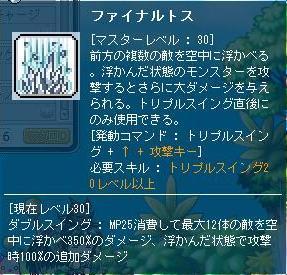 ファイナルトス.jpg