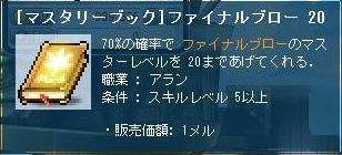 ファイナルブロー20.jpg