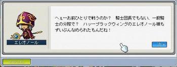 上級騎士ナメンナ.jpg