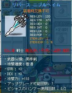 作成リバ武器.jpg