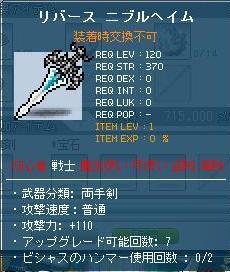 本来のリバ武器.jpg