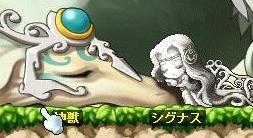 神獣と石化シグナス.jpg
