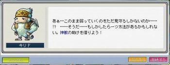神獣へ・・・10.jpg