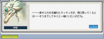神獣へ・・・11.jpg