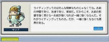 神獣へ・・・4.jpg