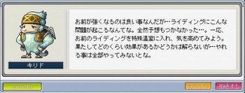 神獣へ・・・6.jpg