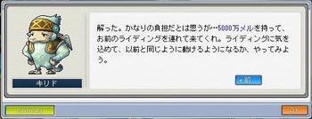 神獣へ・・・7.jpg