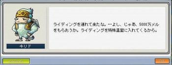 神獣へ・・・8.jpg