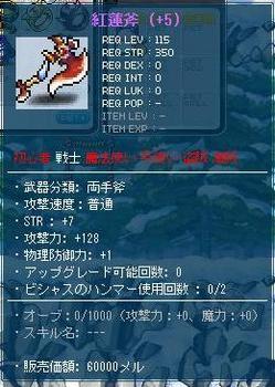 紅蓮斧5.jpg