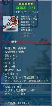紅蓮斧Neo.jpg