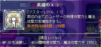 英雄のエコー.jpg