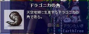 角ゲット.jpg