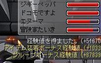 4人グル経験値.jpg