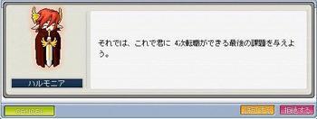 4次試験1.jpg