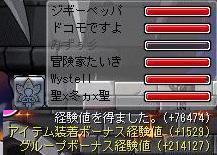 6人グルHS経験値.jpg