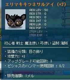 エリマキ完成.jpg